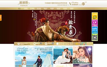 深圳市维纳斯婚纱摄影有限公司