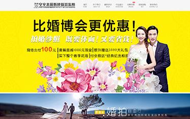 深圳皇室米兰婚纱摄影集团