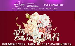 深圳巴黎国际婚纱摄影