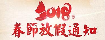 海鸣网络2018春节放假通知!