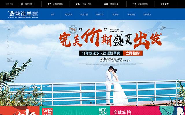 上海蔚蓝海岸