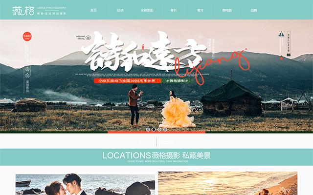 深圳薇格摄影有限公司