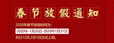 2020年海鸣网络春节放假通知!